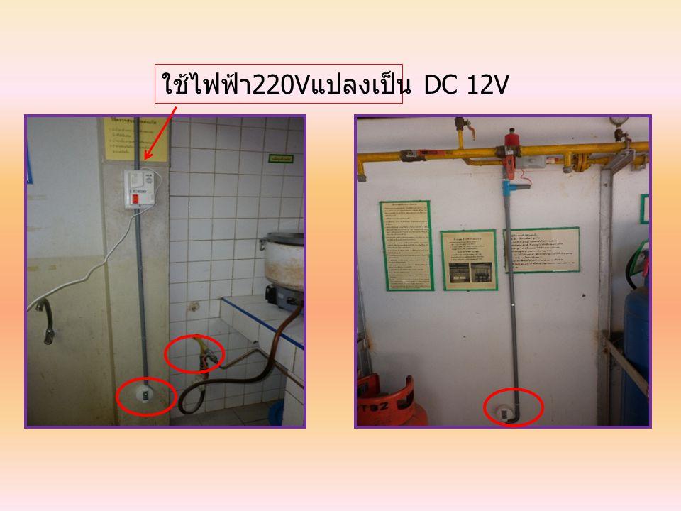 ใช้ไฟฟ้า 220V แปลงเป็น DC 12V