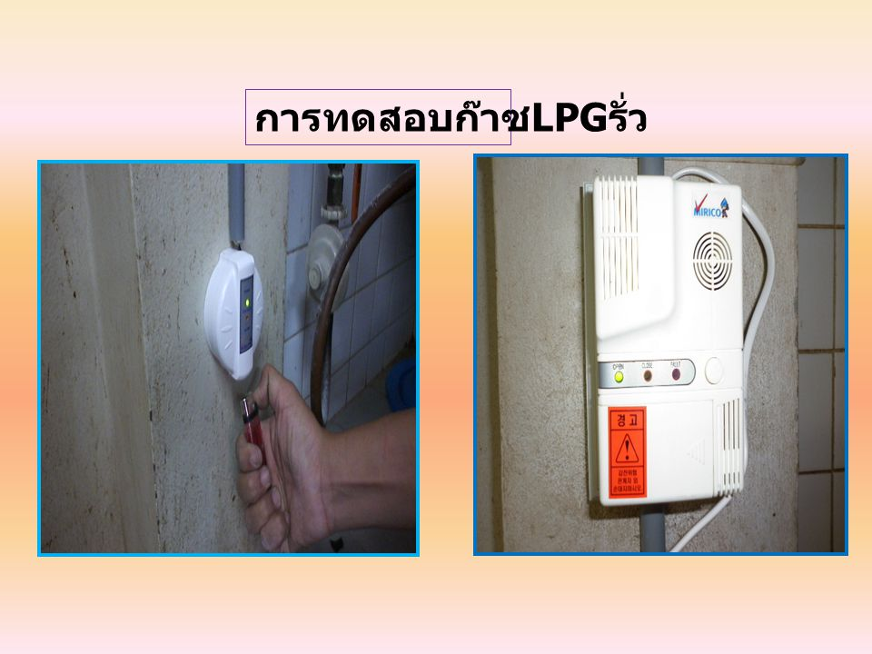 การทดสอบก๊าซ LPG รั่ว