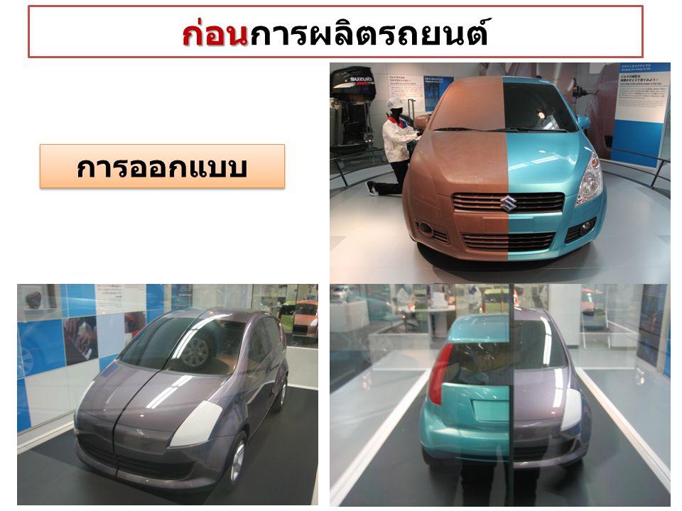 ก่อน ก่อนการผลิตรถยนต์ การออกแบบ