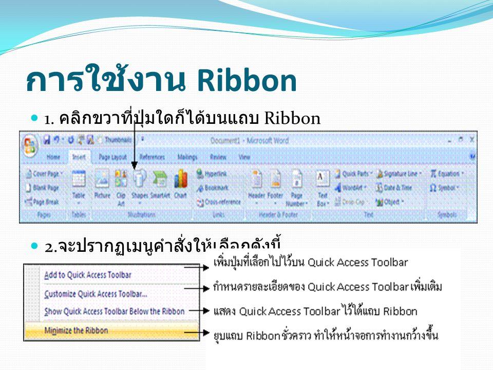 การใช้งาน Ribbon 1. คลิกขวาที่ปุ่มใดก็ได้บนแถบ Ribbon 2. จะปรากฏเมนูคำสั่งให้เลือกดังนี้