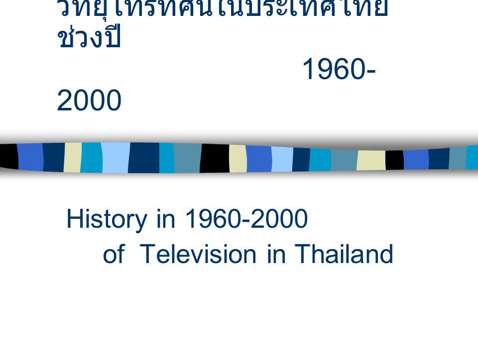 วิทยุโทรทัศน์ในประเทศไทย ช่วงปี 1960- 2000 History in 1960-2000 of Television in Thailand