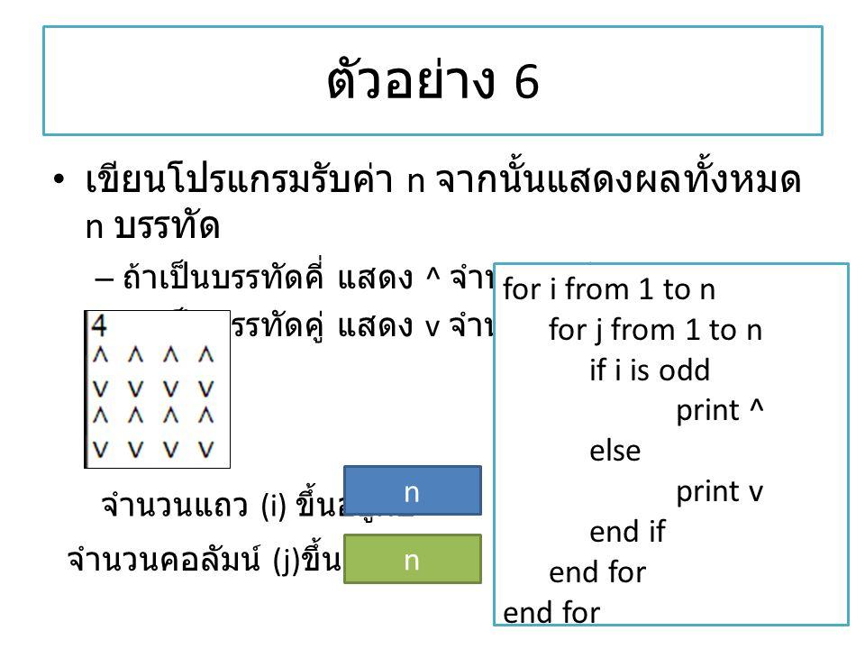 ตัวอย่าง 6 เขียนโปรแกรมรับค่า n จากนั้นแสดงผลทั้งหมด n บรรทัด – ถ้าเป็นบรรทัดคี่ แสดง ^ จำนวน n ตัว – ถ้าเป็นบรรทัดคู่ แสดง v จำนวน n ตัว 19 จำนวนแถว