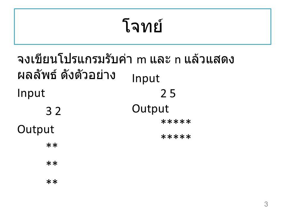 โจทย์ จงเขียนโปรแกรมรับค่า m และ n แล้วแสดง ผลลัพธ์ ดังตัวอย่าง Input 3 2 Output ** 3 Input 2 5 Output *****