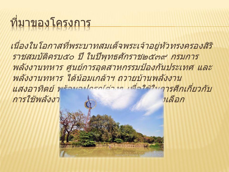 ต่อมาในปีพุทธศักราช ๒๕๔๒ การไฟฟ้าฝ่ายผลิต แห่งประเทศไทย ร่วมกับบริษัท ลีโอนิคส์ จำกัดบริษัท โซล่าร์ตรอน จำกัด และโครงการส่วนพระองค์ สวน จิตรลดา ได้ทำการปรับปรุงระบบ โดยต่อระบบผลิต ไฟฟ้าด้วยเซลล์แสงอาทิตย์กับสายจำหน่ายของการ ไฟฟ้านครหลวง ซึ่งเป็นการลดค่าใช้จ่ายในการดูแล รักษาและจัดหาแบตเตอร์รี่