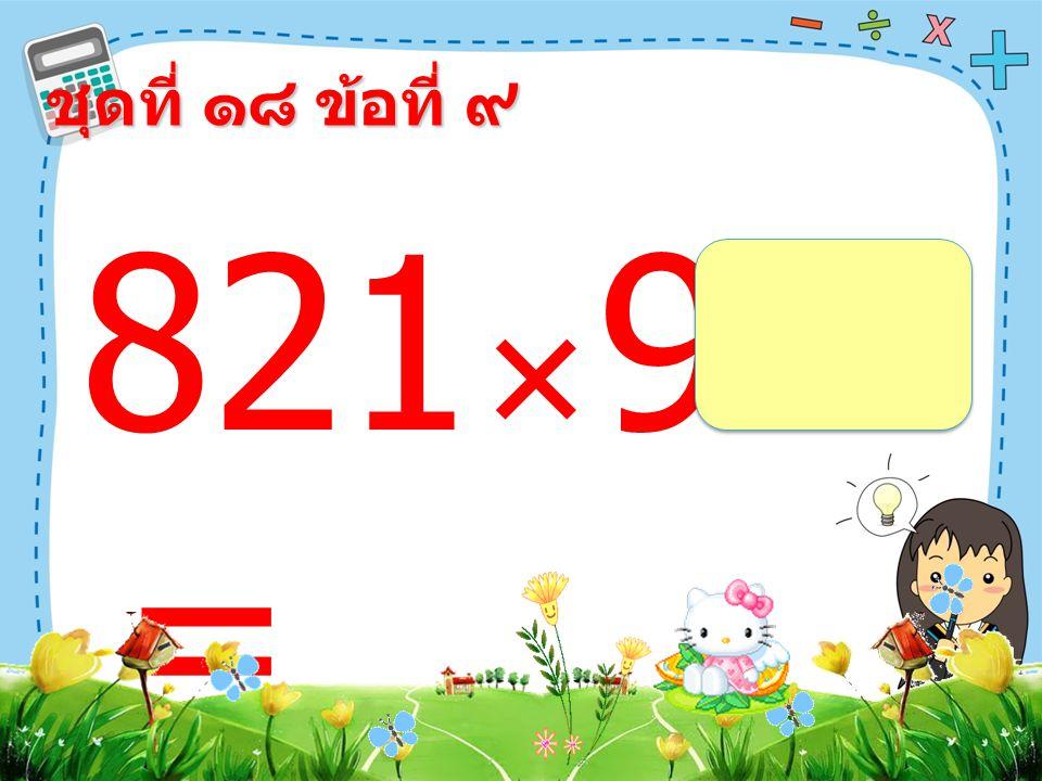 412  7 = ชุดที่ ๑๘ ข้อที่ ๘