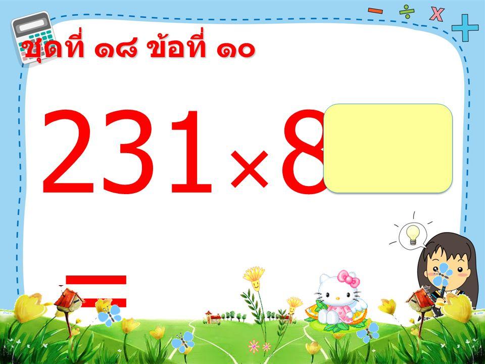 821  9 = ชุดที่ ๑๘ ข้อที่ ๙
