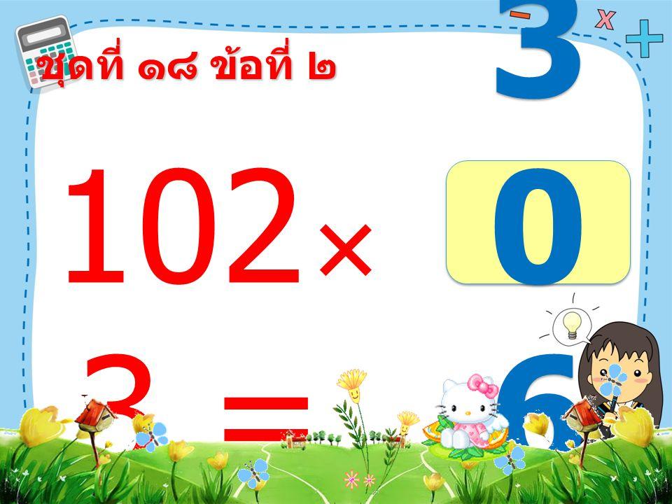 ชุดที่ ๑๘ ข้อที่ ๑ 698  1 = 698698 698698