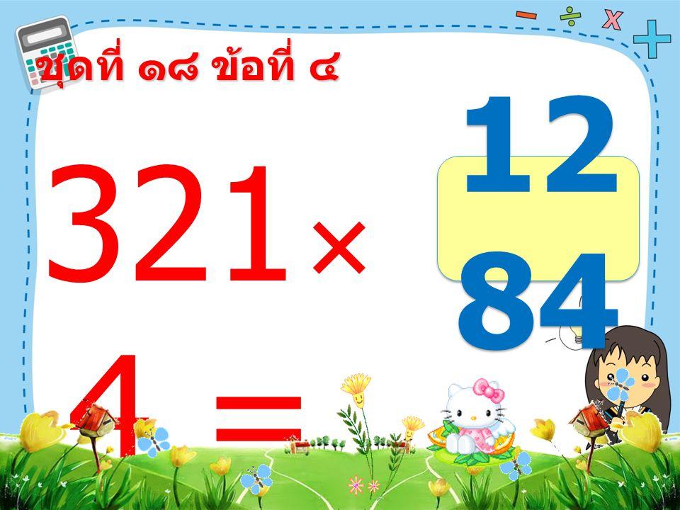 134  2 = 268268 268268 ชุดที่ ๑๘ ข้อที่ ๓