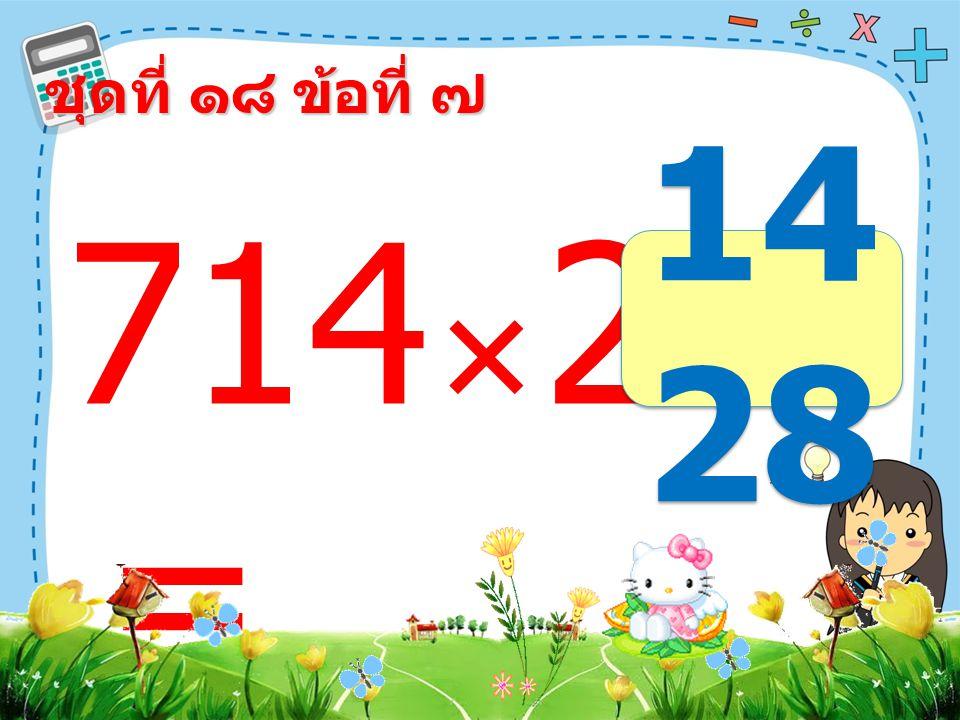 510  6 = 30 60 ชุดที่ ๑๘ ข้อที่ ๖