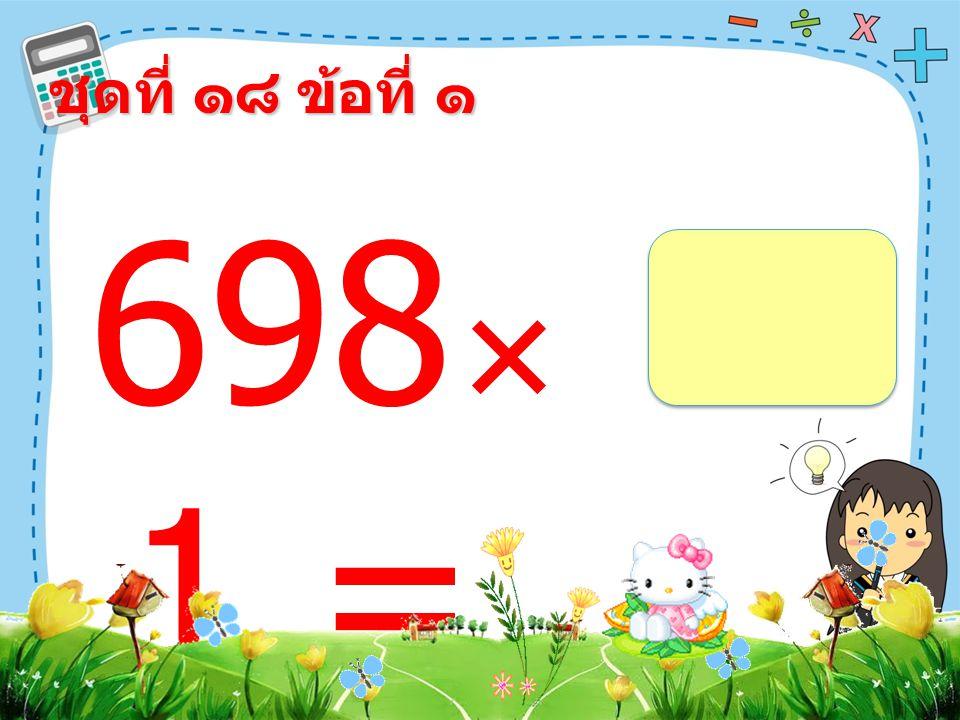 231  8 = 18 48 ชุดที่ ๑๘ ข้อที่ ๑๐