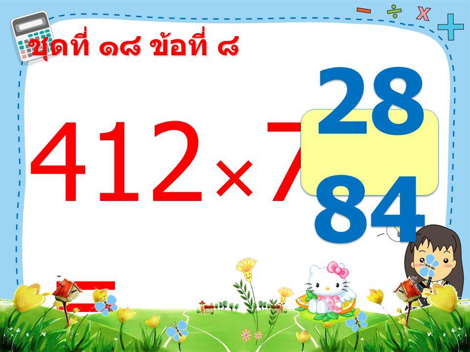 714  2 = 14 28 ชุดที่ ๑๘ ข้อที่ ๗