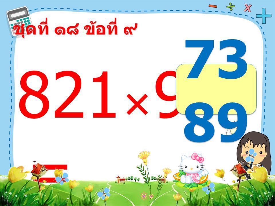 412  7 = 28 84 ชุดที่ ๑๘ ข้อที่ ๘