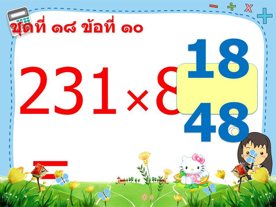 821  9 = 73 89 ชุดที่ ๑๘ ข้อที่ ๙