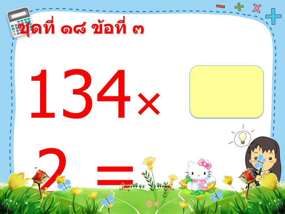 ชุดที่ ๑๘ ข้อที่ ๒ 102  3 = 306306 306306