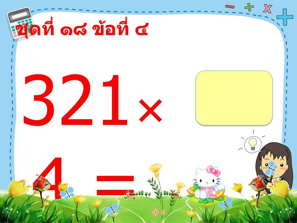 321  4 = ชุดที่ ๑๘ ข้อที่ ๔