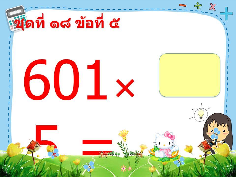 601  5 = ชุดที่ ๑๘ ข้อที่ ๕