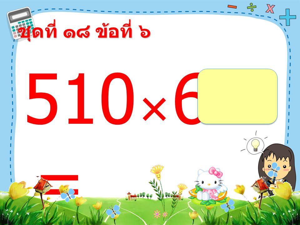 601  5 = 30 05 ชุดที่ ๑๘ ข้อที่ ๕