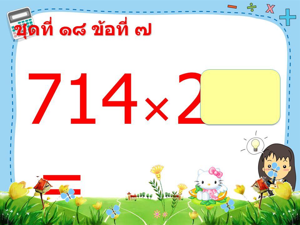 714  2 = ชุดที่ ๑๘ ข้อที่ ๗