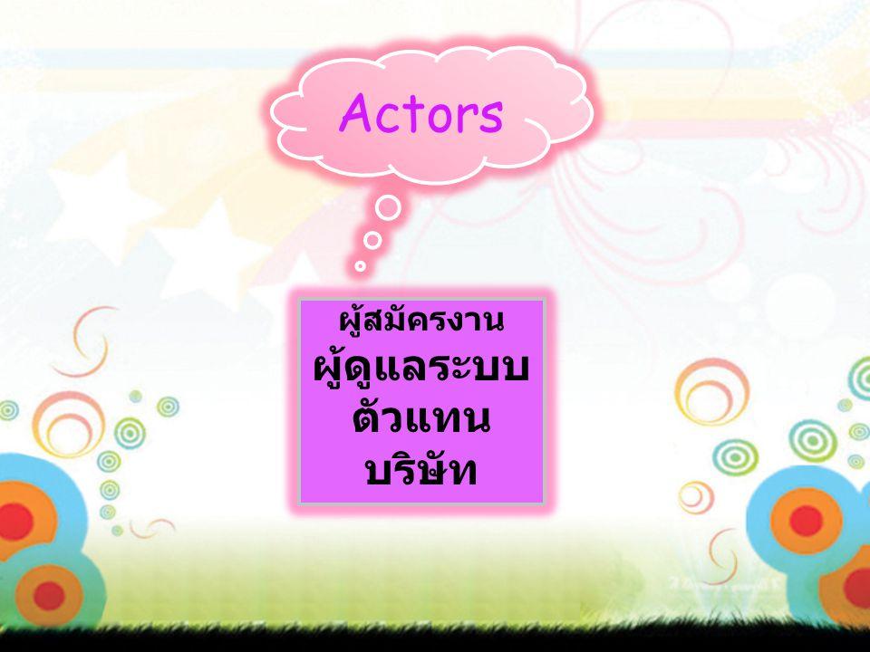 ผู้สมัครงาน ผู้ดูแลระบบ ตัวแทน บริษัท Actors
