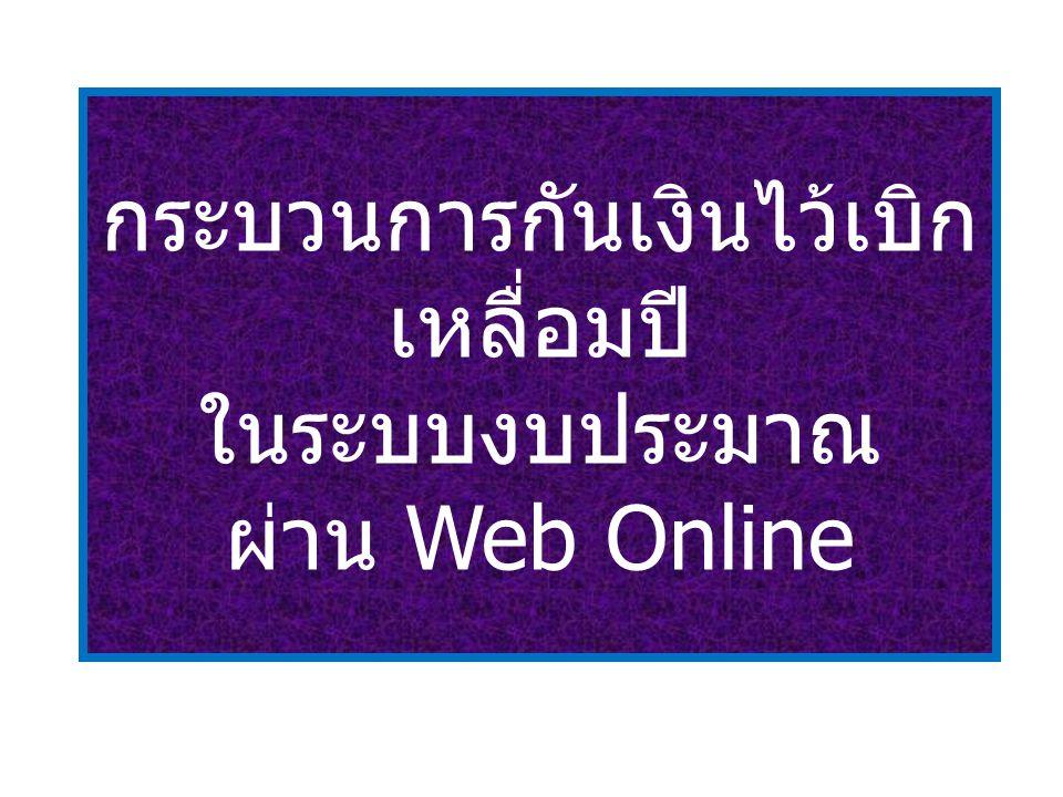 กระบวนการกันเงินไว้เบิก เหลื่อมปี ในระบบงบประมาณ ผ่าน Web Online