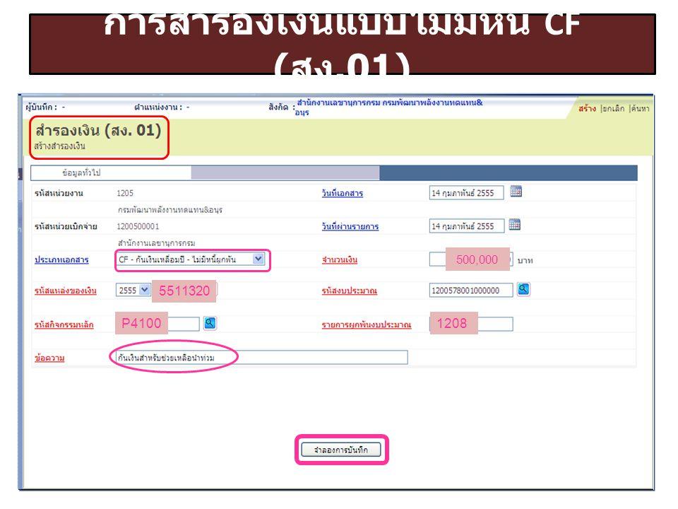การสำรองเงินแบบไม่มีหนี้ CF ( สง.01) 500,000 5511320 P41001208