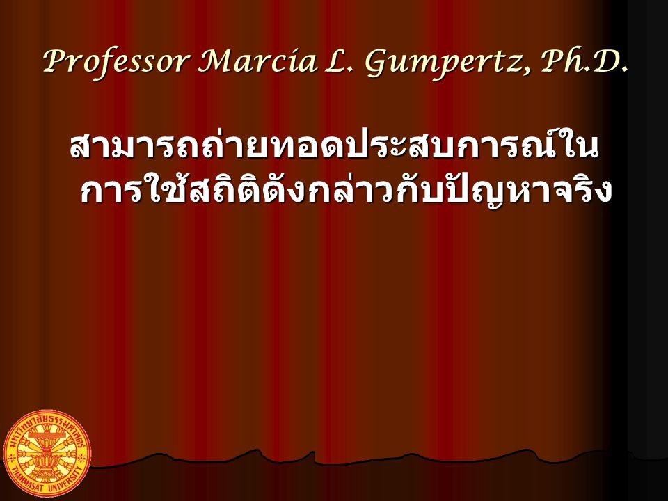 Professor Marcia L. Gumpertz, Ph.D. สามารถถ่ายทอดประสบการณ์ใน การใช้สถิติดังกล่าวกับปัญหาจริง