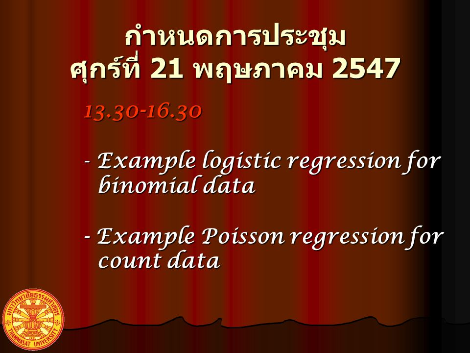 13.30-16.30 -Example logistic regression for binomial data -Example Poisson regression for count data กำหนดการประชุม ศุกร์ที่ 21 พฤษภาคม 2547