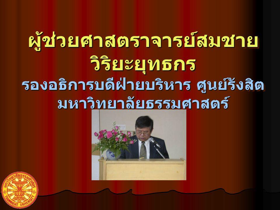 ผู้ช่วยศาสตราจารย์สมชาย วิริยะยุทธกร รองอธิการบดีฝ่ายบริหาร ศูนย์รังสิต มหาวิทยาลัยธรรมศาสตร์ ผู้ช่วยศาสตราจารย์สมชาย วิริยะยุทธกร รองอธิการบดีฝ่ายบริหาร ศูนย์รังสิต มหาวิทยาลัยธรรมศาสตร์