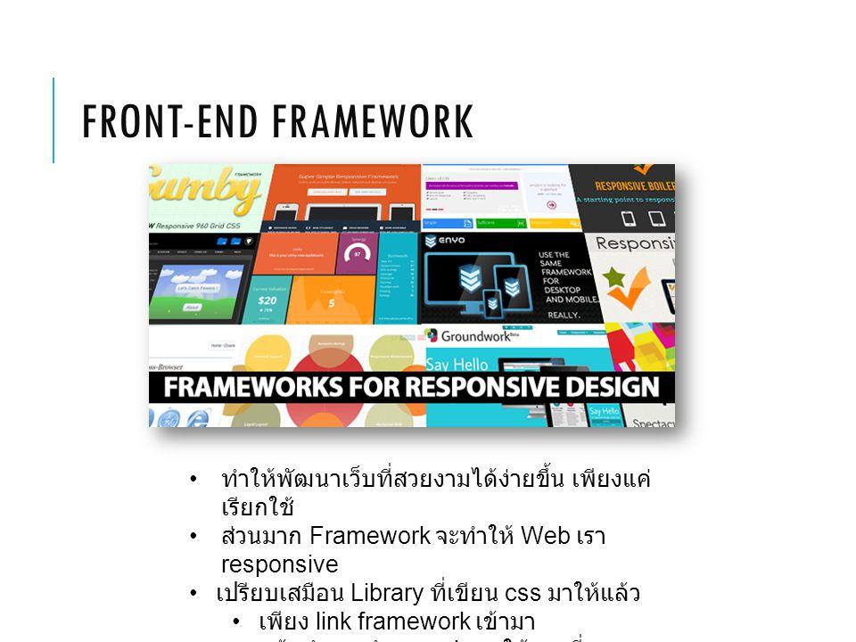 FRONT-END FRAMEWORK ทำให้พัฒนาเว็บที่สวยงามได้ง่ายขึ้น เพียงแค่ เรียกใช้ ส่วนมาก Framework จะทำให้ Web เรา responsive เปรียบเสมือน Library ที่เขียน css มาให้แล้ว เพียง link framework เข้ามา แล้วทำการกำหนด class ให้ตรงที่ Framework กำหนด