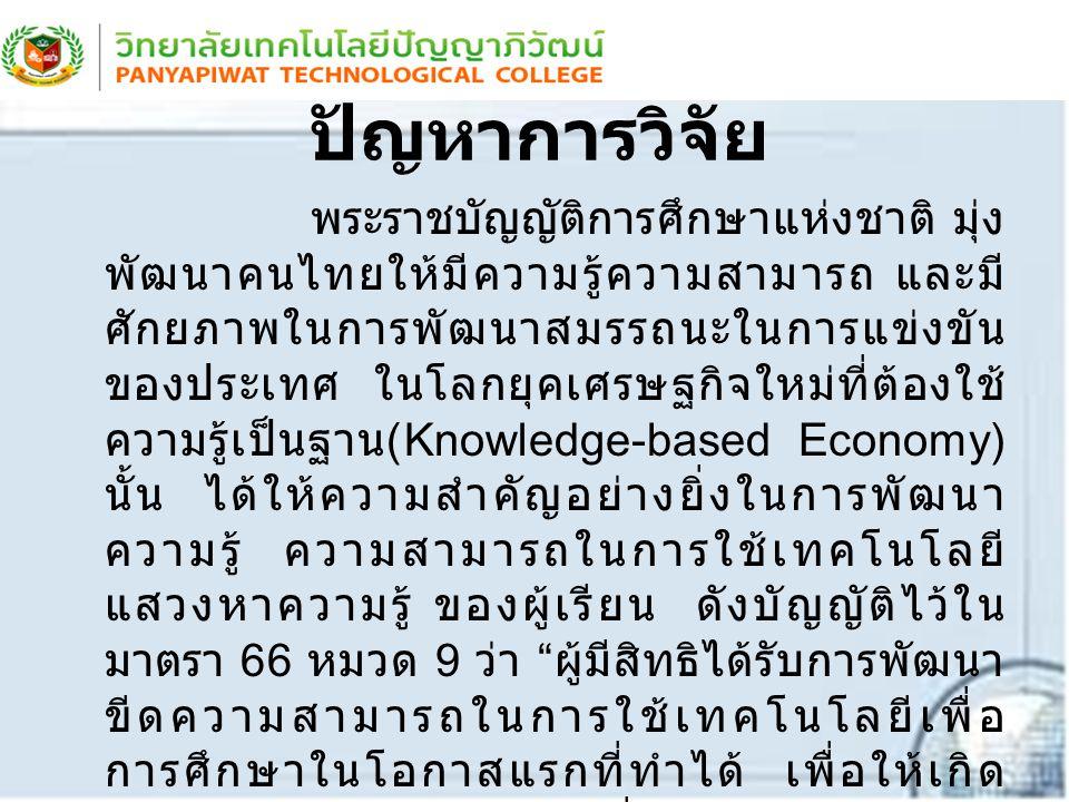 ปัญหาการวิจัย พระราชบัญญัติการศึกษาแห่งชาติ มุ่ง พัฒนาคนไทยให้มีความรู้ความสามารถ และมี ศักยภาพในการพัฒนาสมรรถนะในการแข่งขัน ของประเทศ ในโลกยุคเศรษฐกิ