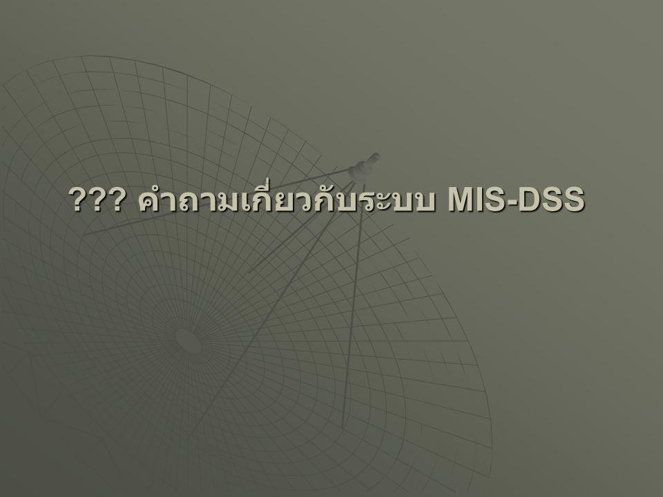 ??? คำถามเกี่ยวกับระบบ MIS-DSS