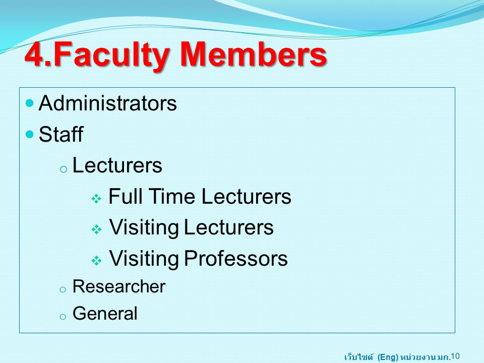4.Faculty Members Administrators Staff o Lecturers  Full Time Lecturers  Visiting Lecturers  Visiting Professors o Researcher o General 10 เว็บไซต์