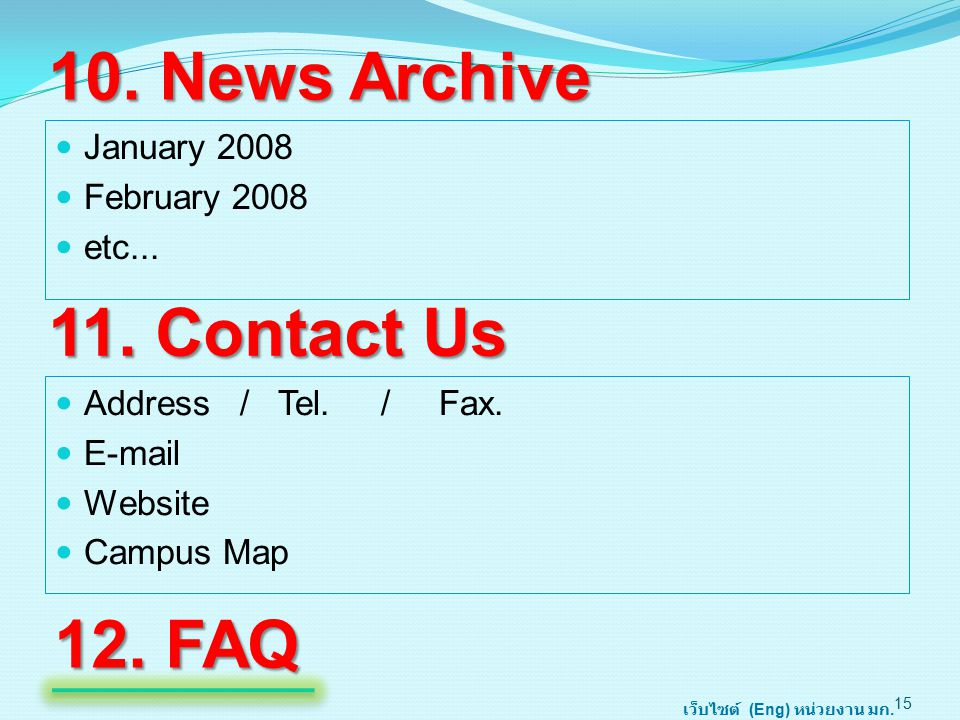 10. News Archive January 2008 February 2008 etc... 15 11. Contact Us Address / Tel. / Fax. E-mail Website Campus Map 12. FAQ เว็บไซต์ (Eng) หน่วยงาน ม