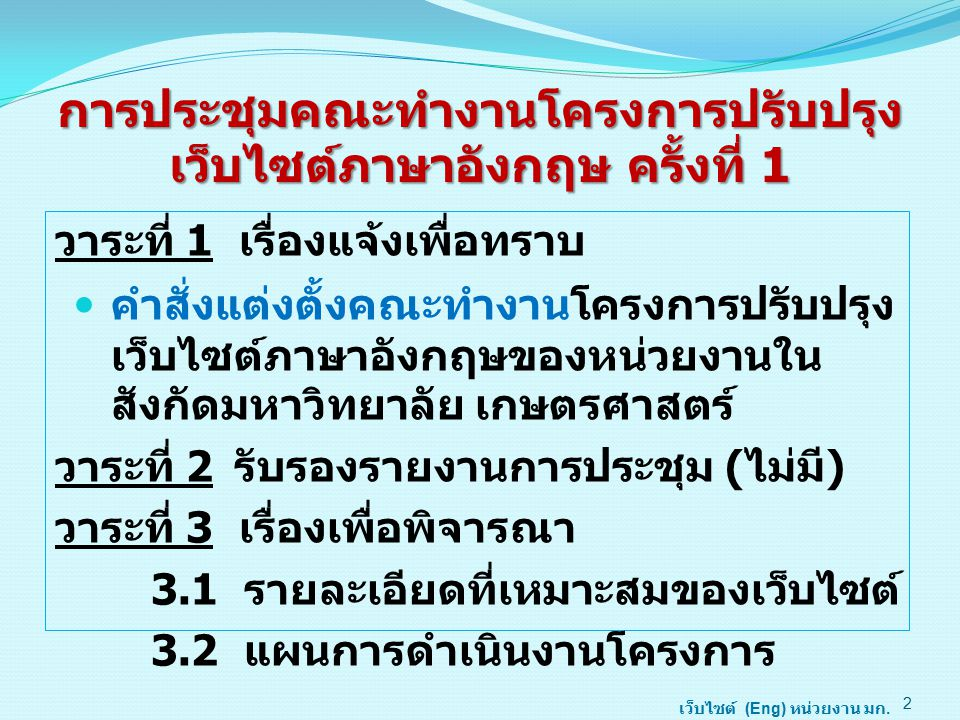 6.1 Incoming Student Guidebook About Thailand About Bangkok Application Exchange Student Non-degree Student Activities 13 6.Exchange Program 6.2 Outgoing Student Partner Universities Application Information เว็บไซต์ (Eng) หน่วยงาน มก.