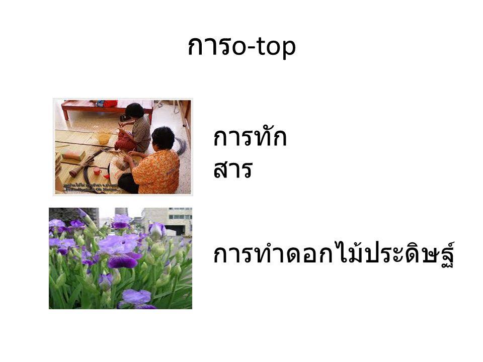 การ o-top การทัก สาร การทำดอกไม้ประดิษฐ์