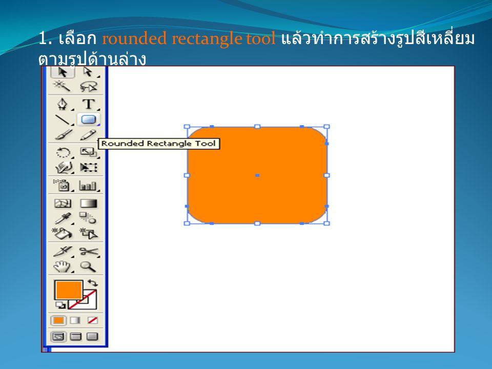2. วาดรูปวงกลม โดยใช้ Ellipse Tool ขณะที่วาดนั้นให้กด shift เพื่อทำให้รูปนั้นกลมสวยงาม