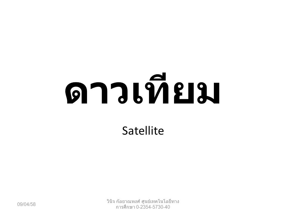 Spy Satellite 09/04/58 วินิจ กัลยาณพงศ์ ศูนย์เทคโนโลยีทาง การศึกษา 0-2354-5730-40