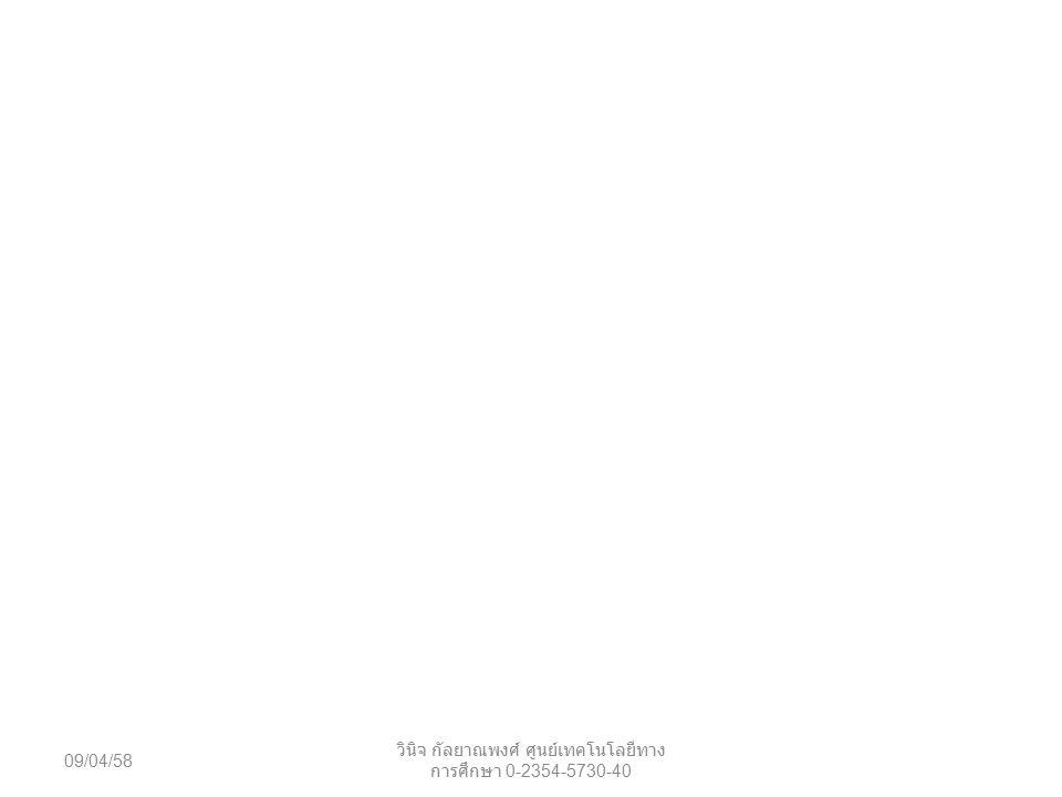 09/04/58 วินิจ กัลยาณพงศ์ ศูนย์เทคโนโลยีทาง การศึกษา 0-2354-5730-40