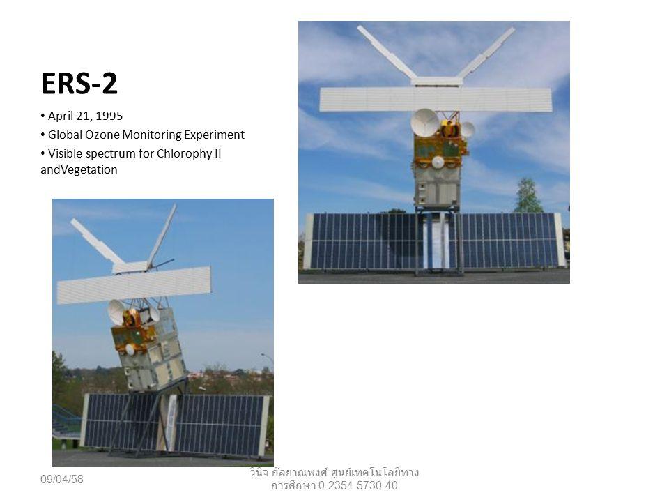 ERS-2 April 21, 1995 Global Ozone Monitoring Experiment Visible spectrum for Chlorophy II andVegetation 09/04/58 วินิจ กัลยาณพงศ์ ศูนย์เทคโนโลยีทาง การศึกษา 0-2354-5730-40