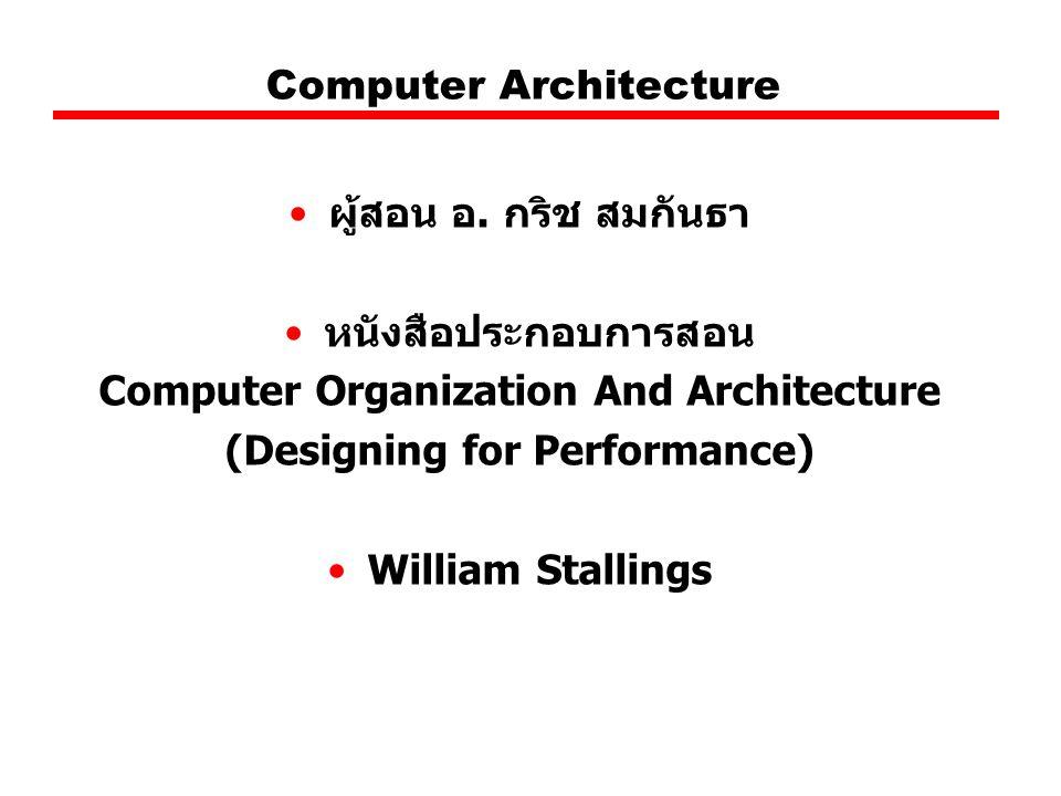 Computer Architecture ผู้สอน อ.