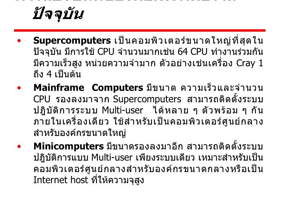 การแบ่งชนิดของคอมพิวเตอร์ใน ปัจจุบัน Supercomputers เป็นคอมพิวเตอร์ขนาดใหญ่ที่สุดใน ปัจจุบัน มีการใช้ CPU จำนวนมากเช่น 64 CPU ทำงานร่วมกัน มีความเร็วส
