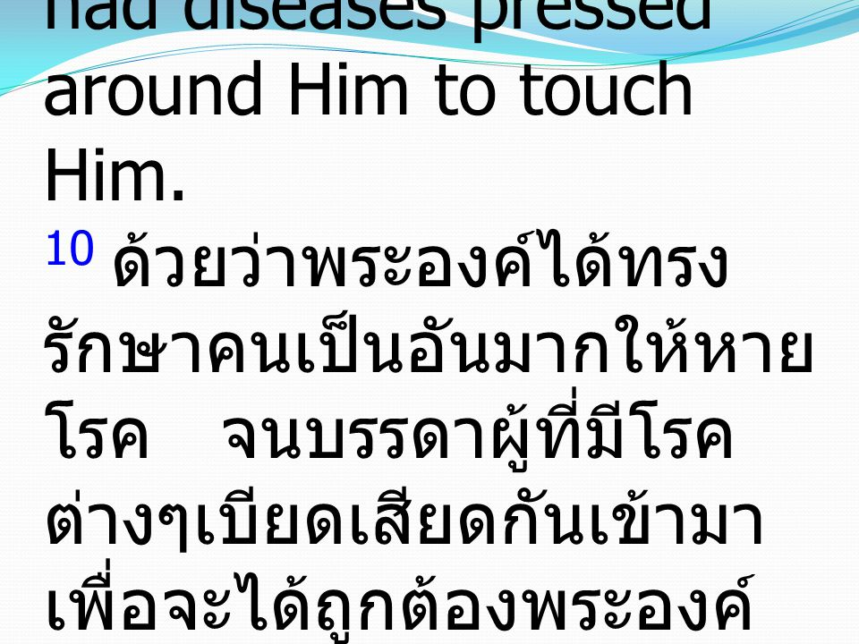 10 for He had healed many, so that all who had diseases pressed around Him to touch Him.