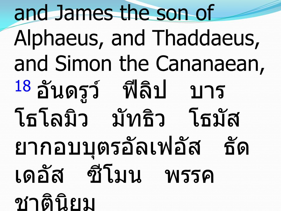 18 Andrew, and Philip, and Bartholomew, and Matthew, and Thomas, and James the son of Alphaeus, and Thaddaeus, and Simon the Cananaean, 18 อันดรูว์ ฟี