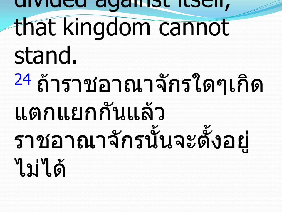 24 If a kingdom is divided against itself, that kingdom cannot stand.