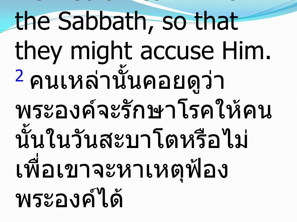 3 And He said to the man with the withered hand, Come here. 3 พระองค์ตรัสแก่คนมือลีบ ว่า มาข้างหน้าเถอะ