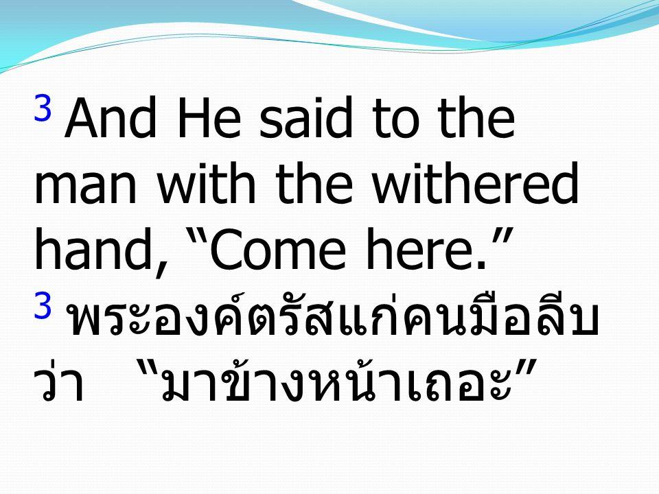 32 And a crowd was sitting around Him, and they said to Him, Your mother and your brothers are outside, seeking you. 32 และประชาชนก็นั่งอยู่ รอบพระองค์ เขาจึงทูล พระองค์ว่า นี่แน่ะท่าน มารดาและพวกน้องชาย ของท่านมาหาท่านคอยอยู่ ข้างนอก