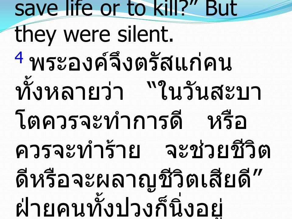 33 And He answered them, Who are my mother and my brothers? 33 พระองค์ตรัสตอบเขาว่า ใครเป็นมารดาของเรา และใครเป็นพี่น้องของ ข้าพเจ้า
