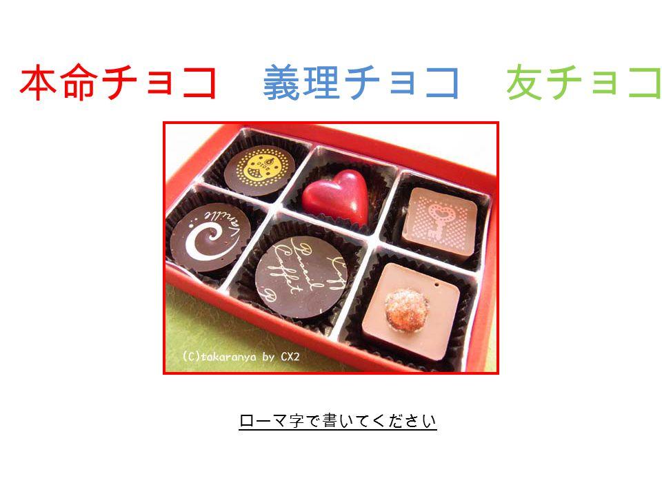 本命チョコ 義理チョコ 友チョコ ローマ字で書いてください