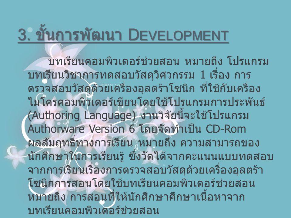 3. ขั้นการพัฒนา D EVELOPMENT บทเรียนคอมพิวเตอร์ช่วยสอน หมายถึง โปรแกรม บทเรียนวิชาการทดสอบวัสดุวิศวกรรม 1 เรื่อง การ ตรวจสอบวัสดุด้วยเครื่องอุลตร้าโซน