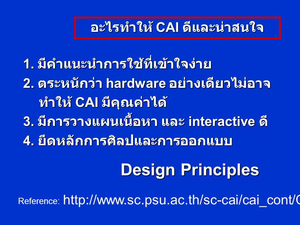 อะไรทำให้ CAI ดีและน่าสนใจ 1. มีคำแนะนำการใช้ที่เข้าใจง่าย 2.